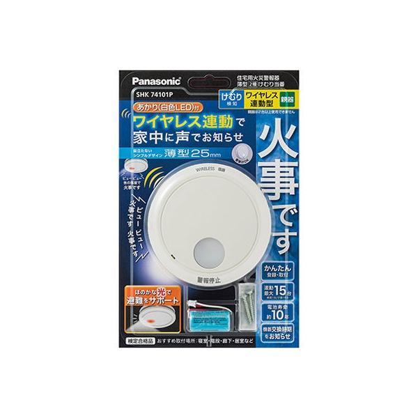 パナソニック SHK74101P けむり当番薄型2種(電池式・ワイヤレス連動親器・あかり付)(警報音・音声警報機能付)