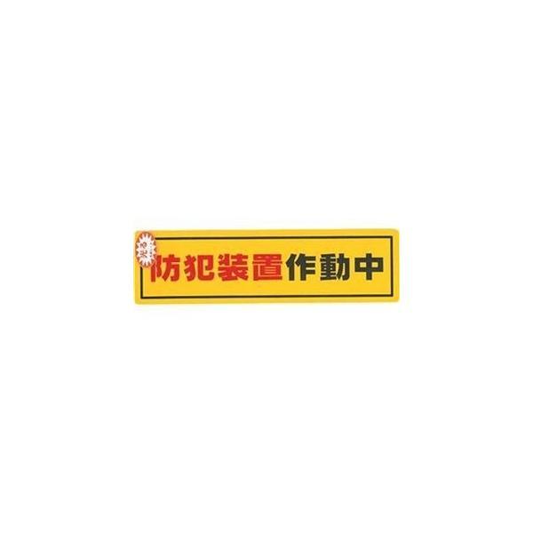 ds-2303649 (まとめ)光 防犯サインステッカー防犯装置作動中RE1900-2 1枚【×50セット】 (ds2303649)