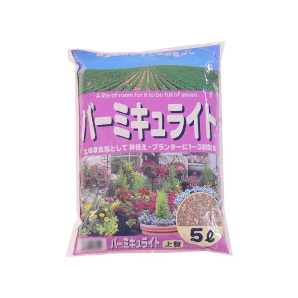 【納期目安:1週間】CMLF-1523700 あかぎ園芸 バーミキュライト 5L 10袋 (CMLF1523700)