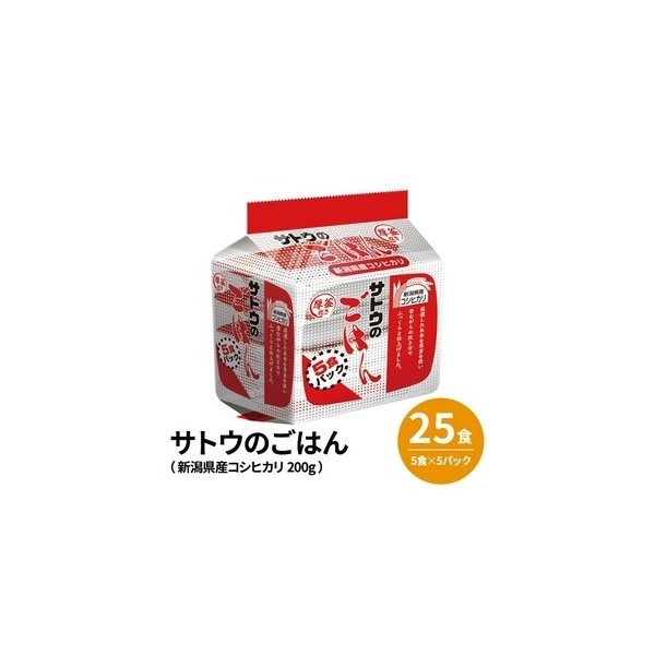 ds-2360305 (まとめ)サトウのごはん (25食:5食×5パック)新潟県産コシヒカリ 200g (ds2360305)