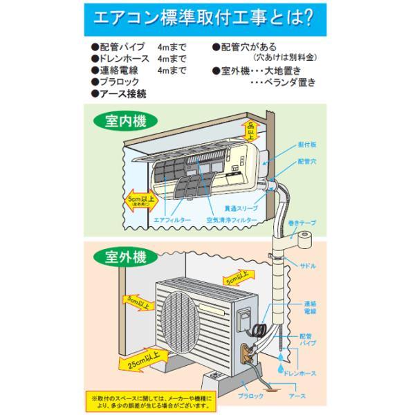エアコン取付工事セット 10畳用[エアコン 工事費込 エアコン 10畳 工事費込 冷暖房 送料無料 福袋]|kadenyasan|03