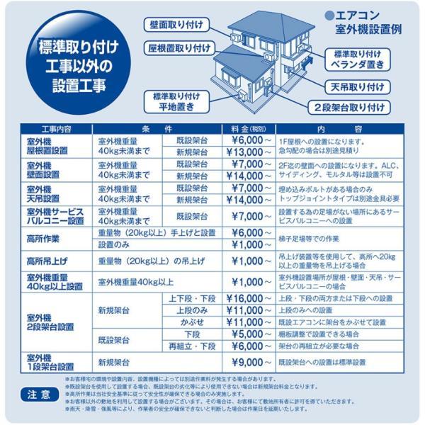 エアコン取付工事セット 10畳用[エアコン 工事費込 エアコン 10畳 工事費込 冷暖房 送料無料 福袋]|kadenyasan|05