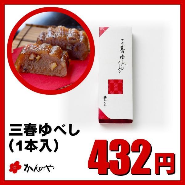 三春ゆべし 1本 / ふくしまプライド。体感キャンペーン(その他)対象商品|kadenyubeshi