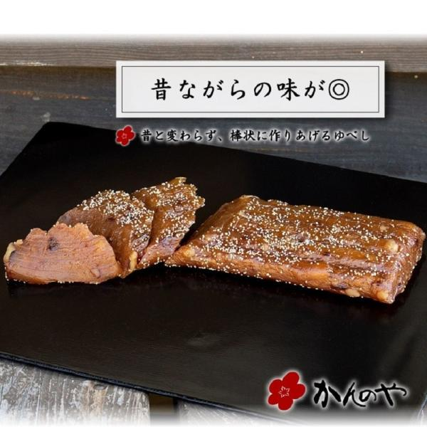 三春ゆべし 2本 / ふくしまプライド。体感キャンペーン(その他)対象商品 kadenyubeshi 09