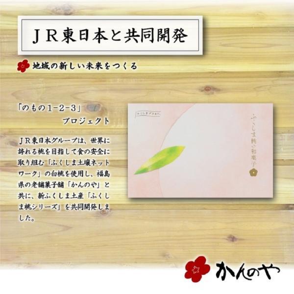 ふくしま桃の和菓子 6個入箱 / ふくしまプライド。体感キャンペーン(その他)対象商品|kadenyubeshi|12