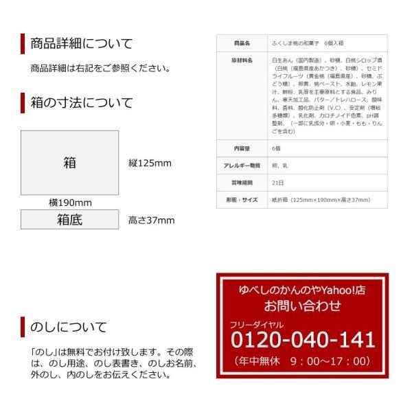 ふくしま桃の和菓子 6個入箱 / ふくしまプライド。体感キャンペーン(その他)対象商品|kadenyubeshi|15