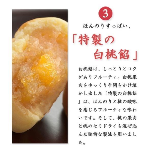 ふくしま桃の和菓子 6個入箱 / ふくしまプライド。体感キャンペーン(その他)対象商品|kadenyubeshi|06