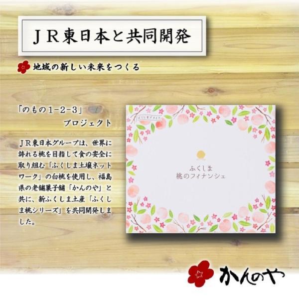 ふくしま桃のフィナンシェ 8個入箱 / ふくしまプライド。体感キャンペーン(その他)対象商品|kadenyubeshi|12