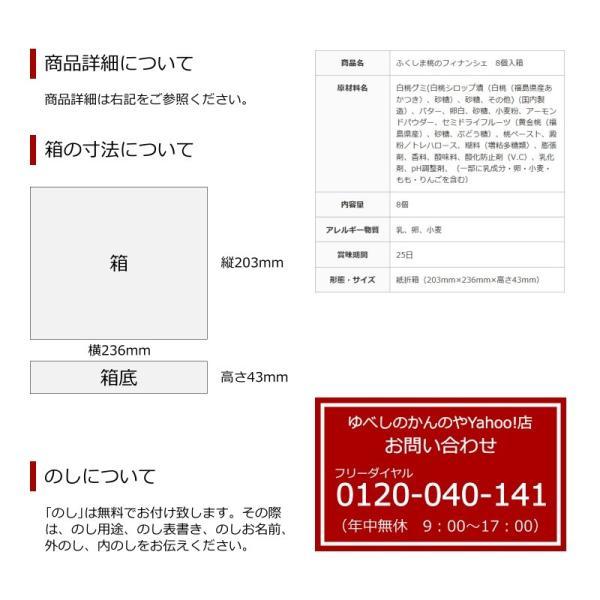 ふくしま桃のフィナンシェ 8個入箱 / ふくしまプライド。体感キャンペーン(その他)対象商品|kadenyubeshi|15