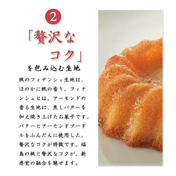 ふくしま桃のフィナンシェ 8個入箱 / ふくしまプライド。体感キャンペーン(その他)対象商品|kadenyubeshi|05