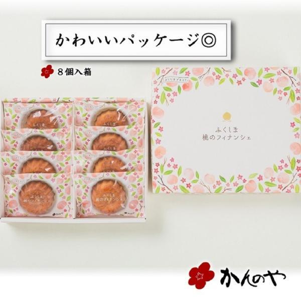 ふくしま桃のフィナンシェ 8個入箱 / ふくしまプライド。体感キャンペーン(その他)対象商品|kadenyubeshi|08