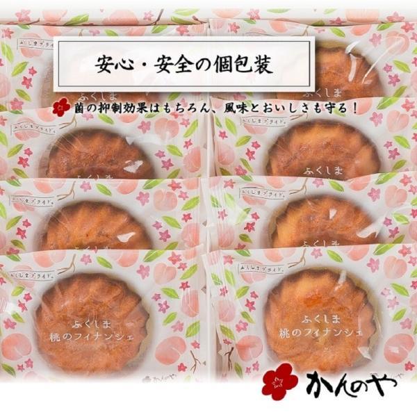 ふくしま桃のフィナンシェ 8個入箱 / ふくしまプライド。体感キャンペーン(その他)対象商品|kadenyubeshi|10