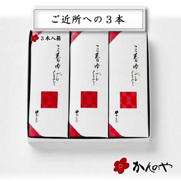 三春ゆべし 3本 / ふくしまプライド。体感キャンペーン(その他)対象商品|kadenyubeshi|11
