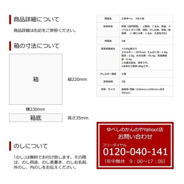 三春ゆべし 3本 / ふくしまプライド。体感キャンペーン(その他)対象商品|kadenyubeshi|15