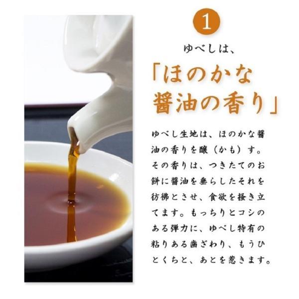 三春ゆべし 3本 / ふくしまプライド。体感キャンペーン(その他)対象商品|kadenyubeshi|04