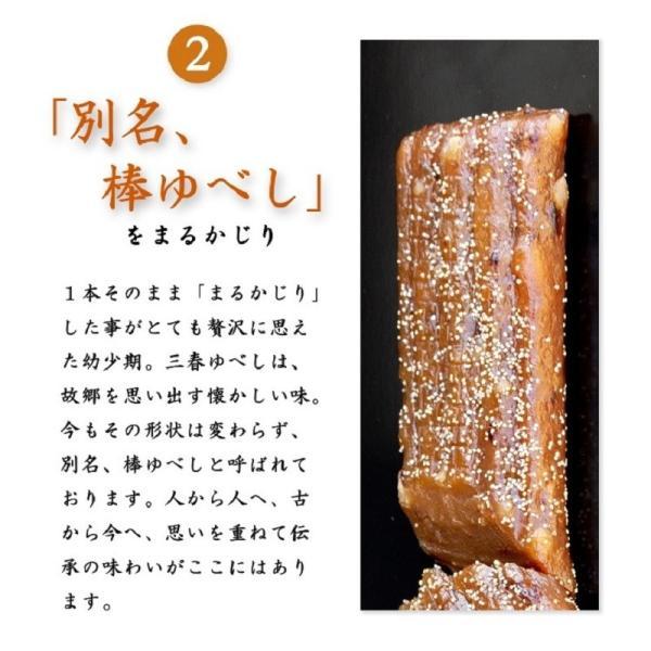 三春ゆべし 3本 / ふくしまプライド。体感キャンペーン(その他)対象商品|kadenyubeshi|05