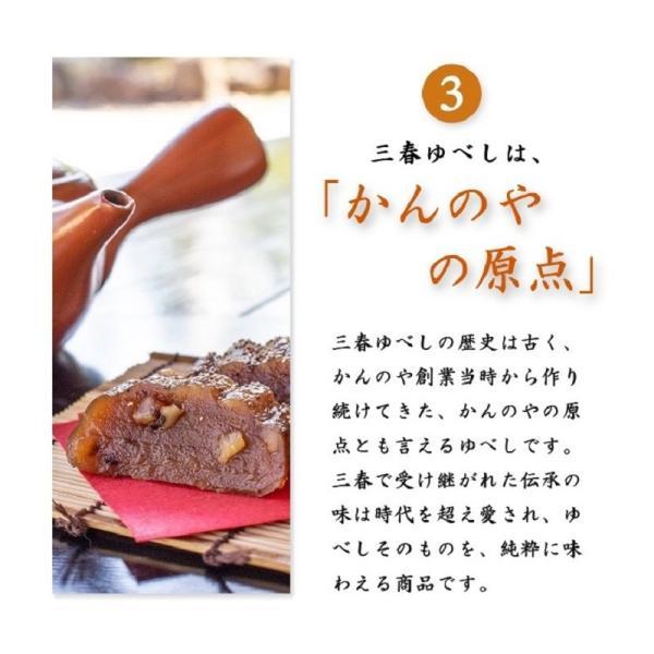 三春ゆべし 3本 / ふくしまプライド。体感キャンペーン(その他)対象商品|kadenyubeshi|06