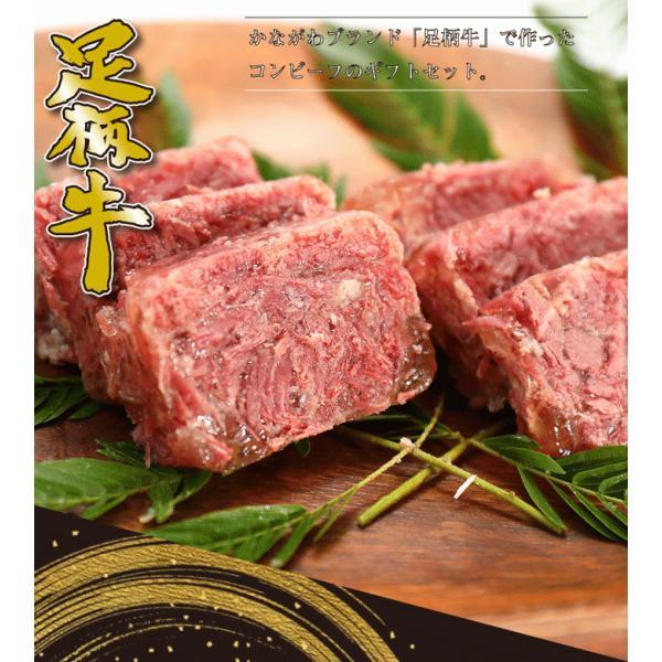 【NEW】足柄牛コンビーフ360g(180g×2本) 【国産牛】【こだわり】【ギフト】【手作り】【手造り】【かどやファーム】
