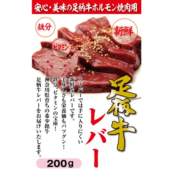 牛ホルモン 足柄牛レバー200g 国産牛|kadoyabokujou|03