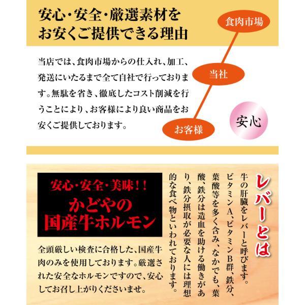 牛ホルモン 足柄牛レバー200g 国産牛|kadoyabokujou|04