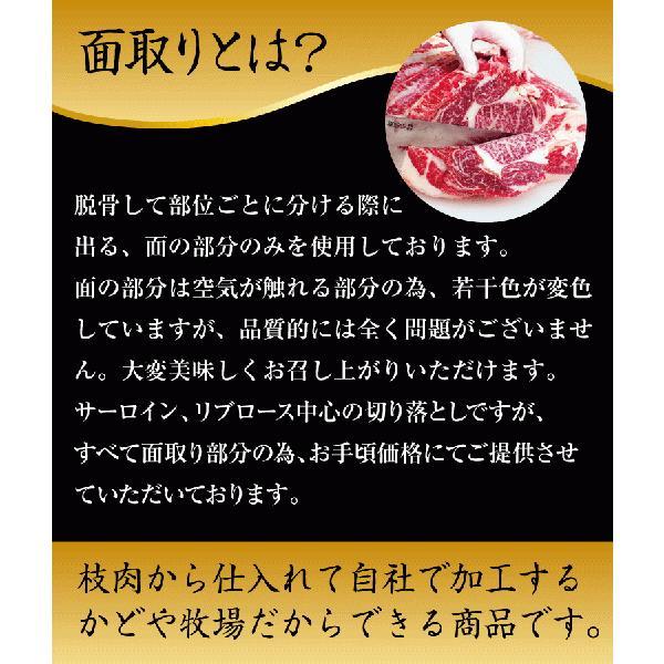 足柄牛面取り切り落とし500g 国産牛 銘柄牛|kadoyabokujou|04