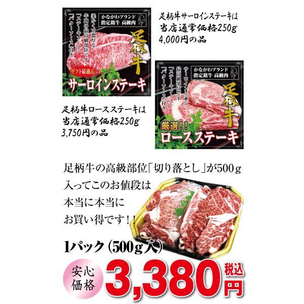 足柄牛面取り切り落とし500g 国産牛 銘柄牛|kadoyabokujou|06
