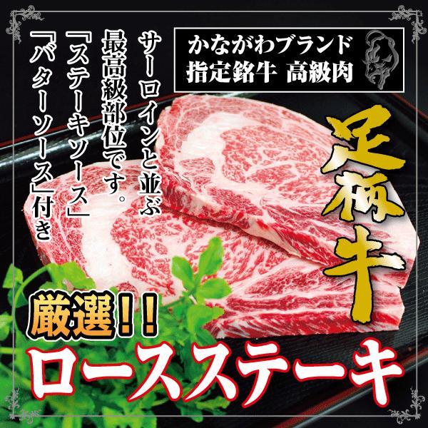 足柄牛ロースステーキ200g 国産牛 かながわブランド かどやファーム