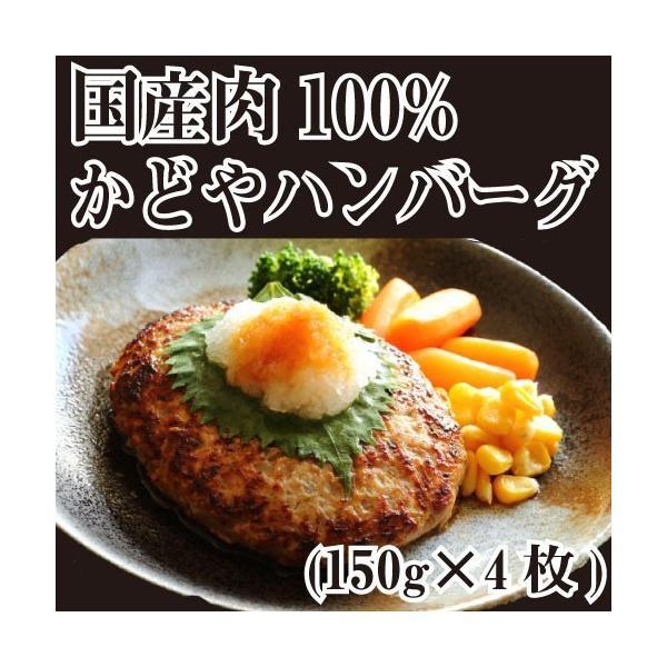 かどやハンバーグ (150g×4個入り) 国産肉100%手づくり 合挽きハンバーグ