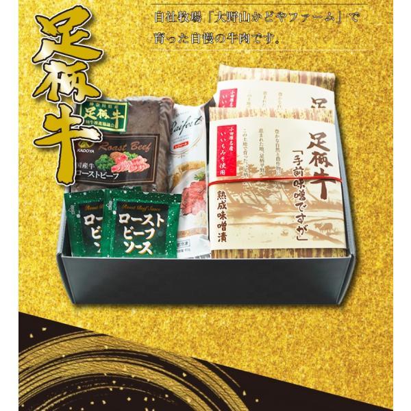 【NEW】足柄牛 ローストビーフ300g(2本)と熟成味噌漬け「手前味噌ですが(100g×2)」ギフトセット 大野山かどやファーム