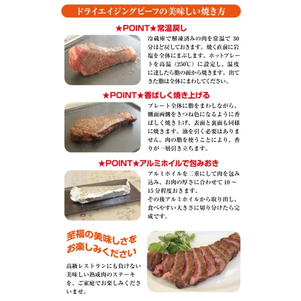 熟成肉 ロースステーキ(A-GRADE)250g ドライエイジング 40日間熟成 kadoyabokujou 04