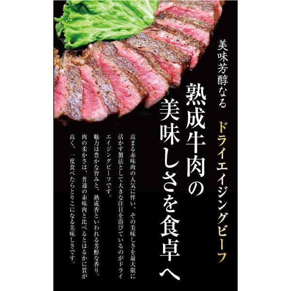 熟成肉 ロースステーキ(B-GRADE)250g ドライエイジング 40日間熟成 kadoyabokujou 02