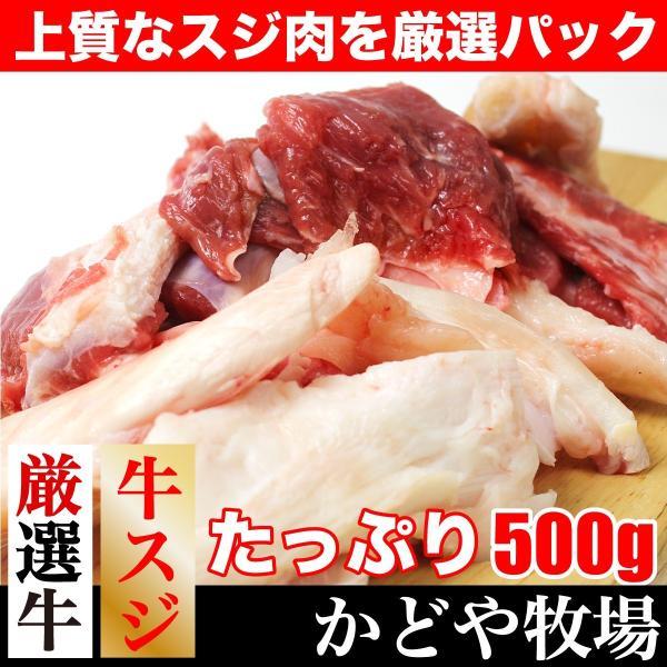 国産牛スジ500g 国産牛 かどやファーム