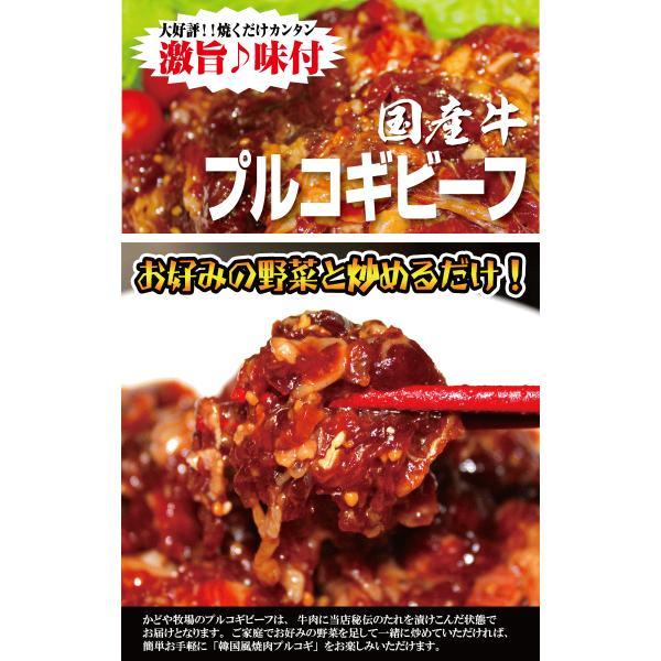 国産牛プルコギビーフ 600g (300g×2パック) 焼肉 バーベキュー|kadoyabokujou|03