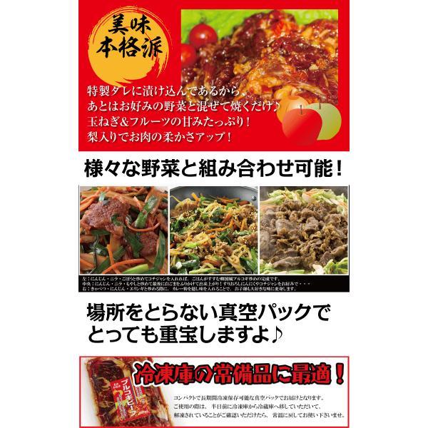 国産牛プルコギビーフ 600g (300g×2パック) 焼肉 バーベキュー|kadoyabokujou|04