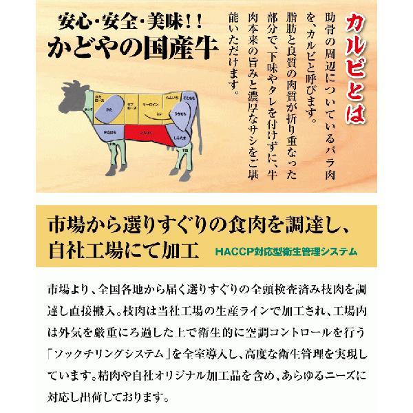 国産牛塩ねぎカルビ焼肉用500g|kadoyabokujou|04