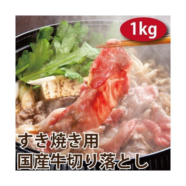 すき焼き用国産牛切り落とし1kg 鍋 肩ロース モモ ウデ|kadoyabokujou
