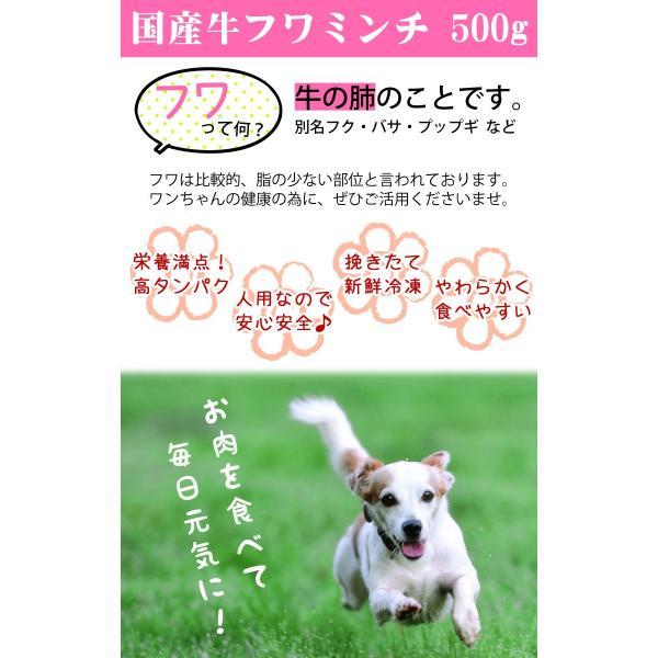 ペット用国産牛フワミンチ500g 犬 ドックフード 国産牛 フワ 牛肺 かどや牧場|kadoyabokujou|02