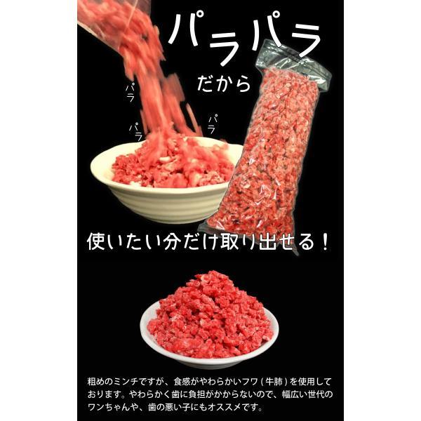 ペット用国産牛フワミンチ500g 犬 ドックフード 国産牛 フワ 牛肺 かどや牧場|kadoyabokujou|03
