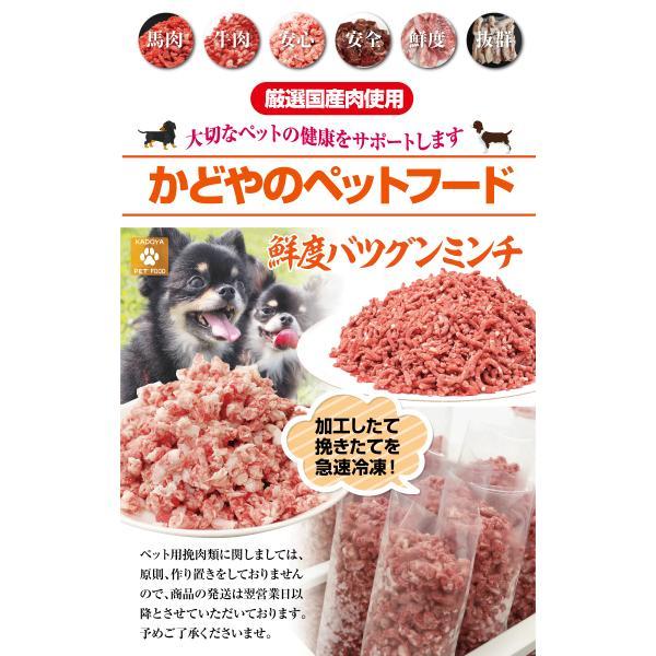 ペット用国産牛フワミンチ500g 犬 ドックフード 国産牛 フワ 牛肺 かどや牧場|kadoyabokujou|04