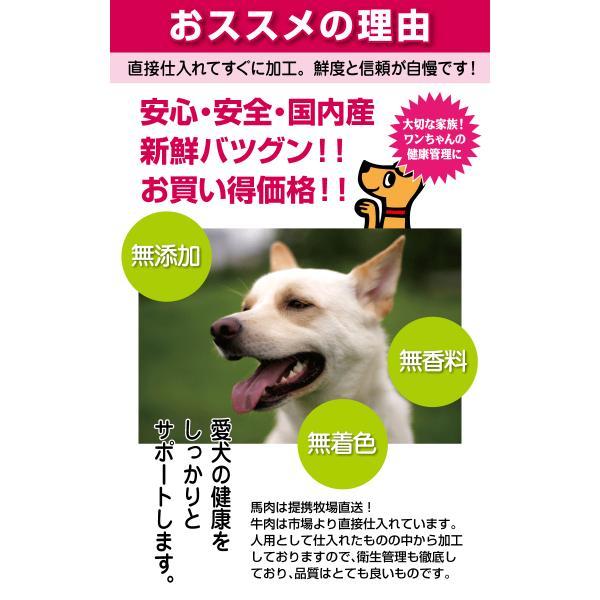 ペット用国産牛フワミンチ500g 犬 ドックフード 国産牛 フワ 牛肺 かどや牧場|kadoyabokujou|05