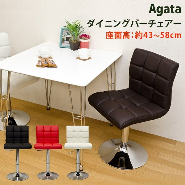 Agata ダイニングバーチェア BK/BR/RD/WH 組立式 CLF-07      送料込み   ハイチェアー カウンターチェア|kaede-shopmart