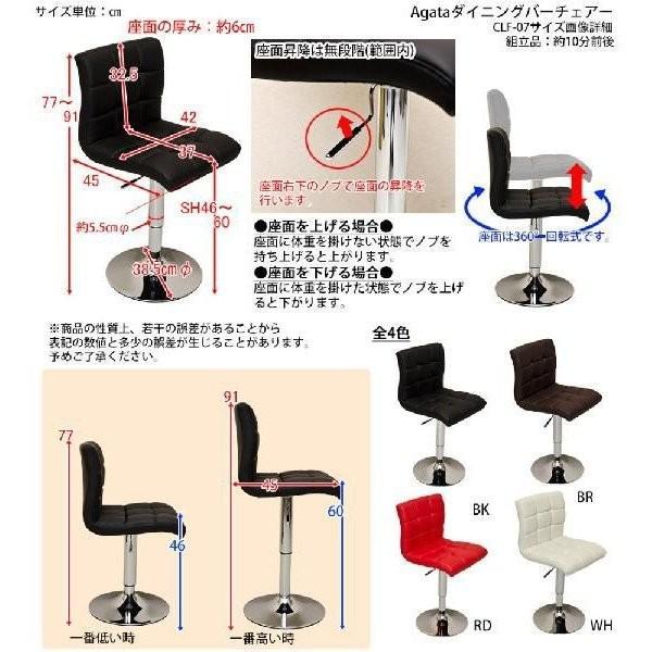 Agata ダイニングバーチェア BK/BR/RD/WH 組立式 CLF-07      送料込み   ハイチェアー カウンターチェア|kaede-shopmart|03