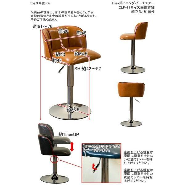 Fuga ダイニングバーチェアー BK/BL/CBR/RD 組立式 CLF-11  ダイニングチェア バーチェア カウンターチェア     送料込み ハイチェアー|kaede-shopmart|03