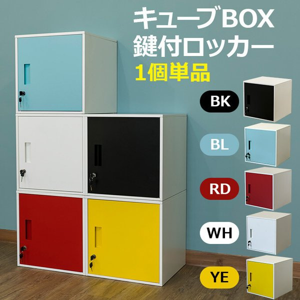 キューブBOX鍵付ロッカー BK/BL/RD/WH/YE 組立式 JAC-04  ロッカーボックス キューブボックス 鍵付き収納   キューブBOX 鍵付きラック   送料込み  |kaede-shopmart