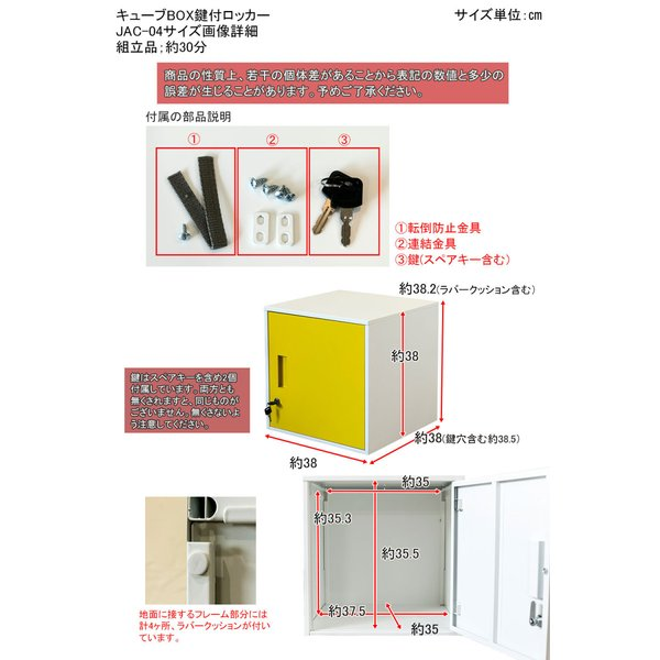 キューブBOX鍵付ロッカー BK/BL/RD/WH/YE 組立式 JAC-04  ロッカーボックス キューブボックス 鍵付き収納   キューブBOX 鍵付きラック   送料込み  |kaede-shopmart|05