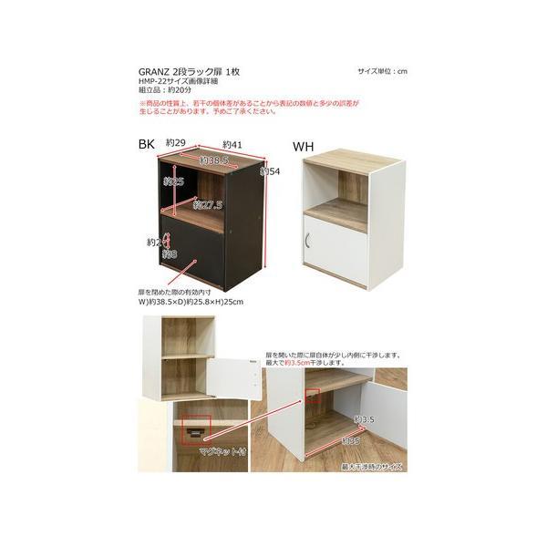 GRANZ 2段ラック扉1枚 ブラック/ホワイト    送料込み    HMP-22 整理ラック|kaede-shopmart|07