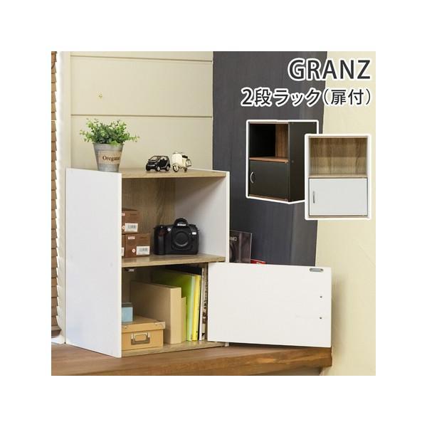 GRANZ 2段ラック扉1枚 ブラック/ホワイト     HMP-22 整理ラック|kaede-shopmart