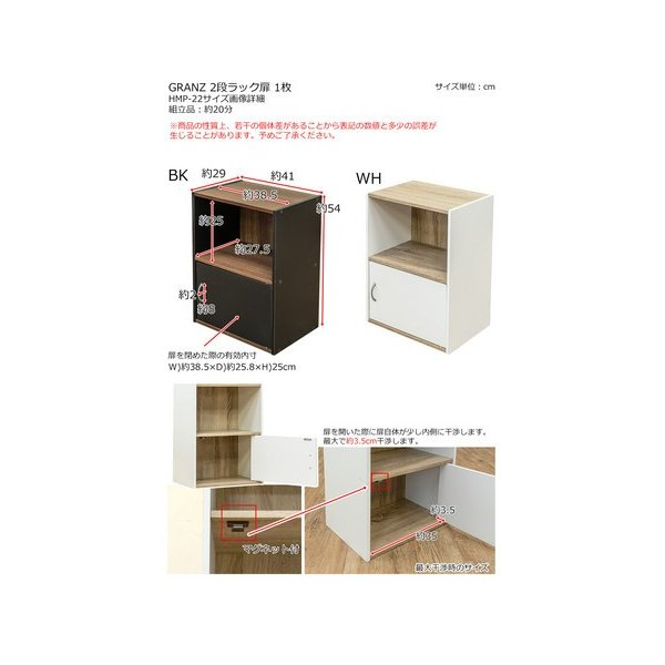 GRANZ 2段ラック扉1枚 ブラック/ホワイト     HMP-22 整理ラック|kaede-shopmart|07