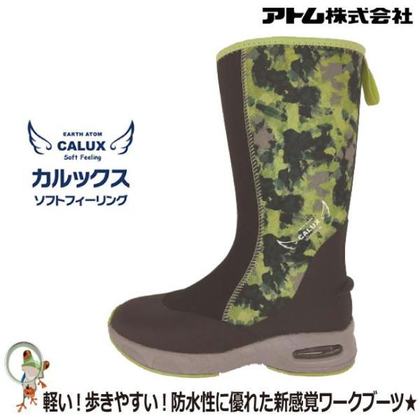 長靴 アトム カルックスソフトフィーリング 440 迷彩 カモフラ 作業長靴 レインブーツ 軽量 農作業 その他水作業