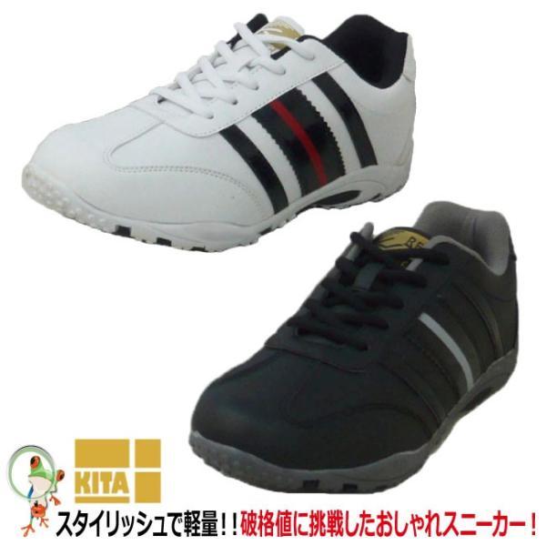 喜多 MK-110 ジョギングシューズ 激安 【3E 破格 SALE ホワイト ブラック 軽量 メンズ シューズ スニーカー 作業靴】